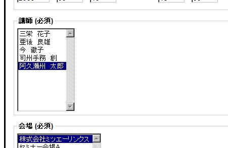 セミナー詳細ページの編集画面で講師を選択する_objectrelation.JPG